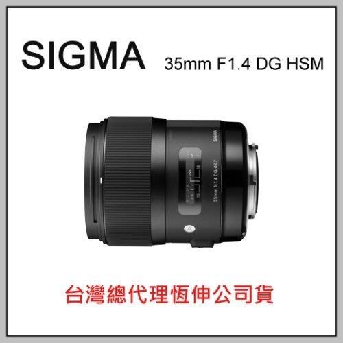 [板橋富豪相機]全新 SIGMA 35mm F1.4 DG HSM 大光圈 定焦鏡for canon~恆伸公司貨