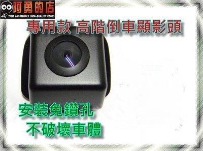 大新竹【阿勇的店】豐田CAMRY高階專用倒車攝影顯影鏡頭 高畫質免鑽孔 品質超越原廠件