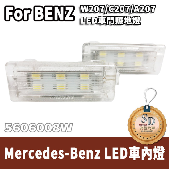 【SD祥登汽車】 For BENZ W207 C207 A207 LED 車門照地燈 車內燈 5630