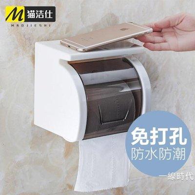 衛生間紙巾盒捲紙筒創意廁所免打孔防水捲紙架置物架吸盤廁紙盒WY