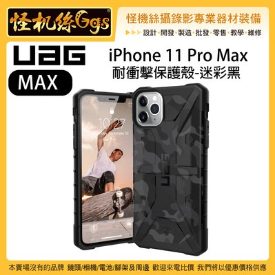 怪機絲 UAG 美國軍規 iPhone 11 Pro Max 耐衝擊保護殼 迷彩黑 手機殼 防摔殼 耐磨 抗震 蘋果 台北市
