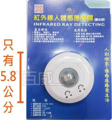 [百威電子]台灣製 紅外線人體感應開關 人到燈亮 走廊樓梯廁所 500W負載 AC100-240V IR-07221 高雄市