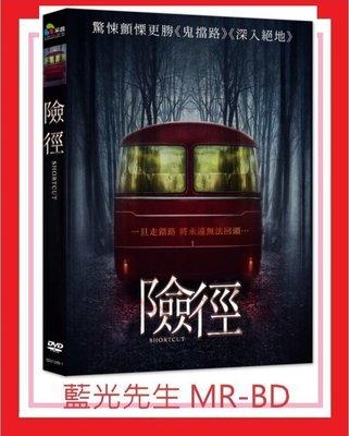 [藍光先生DVD] 險徑 Shortcut (采昌正版) - 預計7/23發行