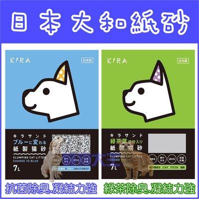 **貓狗大王**日本大和紙貓砂KIRA紙砂綠茶葉活性碳7L日本製10包免運可沖馬桶