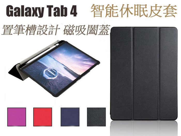 三星 Galaxy Tab S4 10.5吋 T830 T835 磁吸闔蓋 智能休眠喚醒 保護套 書本式 皮套 保護殼