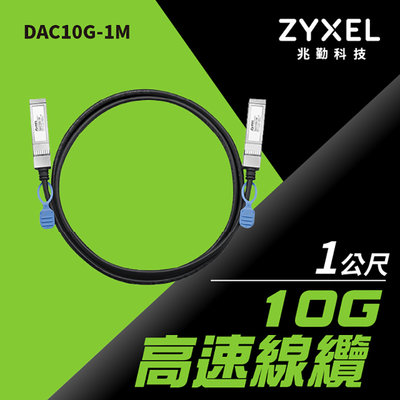 Zyxel 合勤 DAC10G-1M 10G SFP+ 直聯電纜 1米 1公尺 Direct Attach Cable