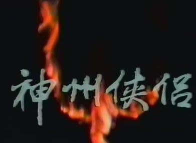 【神州俠侶】潘迎紫 孟飛 完整版34集6碟DVD