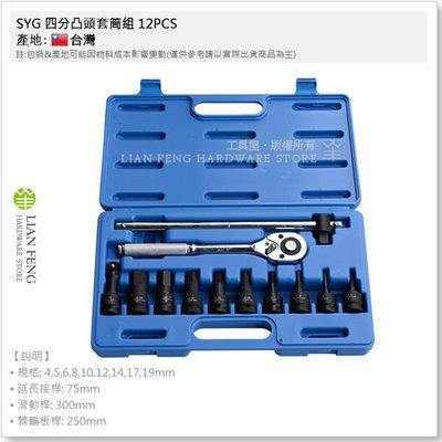 【工具屋】*含稅* SYG 四分凸頭套筒組 12PCS 六角凸頭套筒組 4-19mm 4分氣動凸頭 接桿 滑桿 棘輪板桿