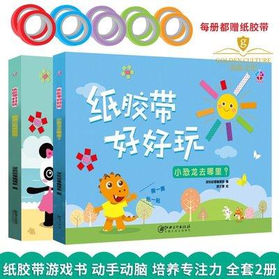 全2冊 兒童創意玩具書 紙膠帶好好玩 小恐龍去哪里+圓圓小鴨度假趣 3-6歲幼兒童益智書專注力智力開發邏輯思維訓練書籍 兒童貼紙書