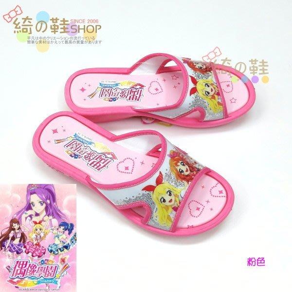 ☆綺的鞋鋪子☆新款上市【偶像學園】07 粉色 19 兒童室外拖鞋 輕便拖鞋台灣製造 MIT╭☆