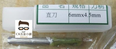 [CK五金小舖] 鉋花直刀 6柄 3mm 4mm 4.5mm 14mm 16mm 18mm 直刀 台灣製 台中市