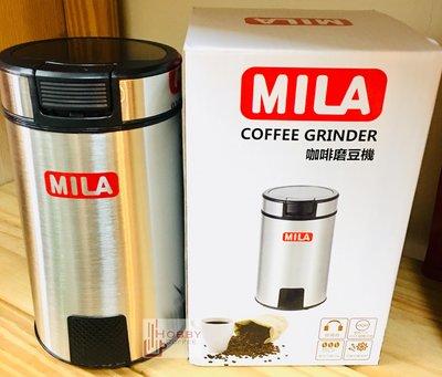 【豐原哈比店面經營】MILA 304不銹鋼電動咖啡磨豆機 低噪音-黑色 另有紅色款 可磨豆料及香料
