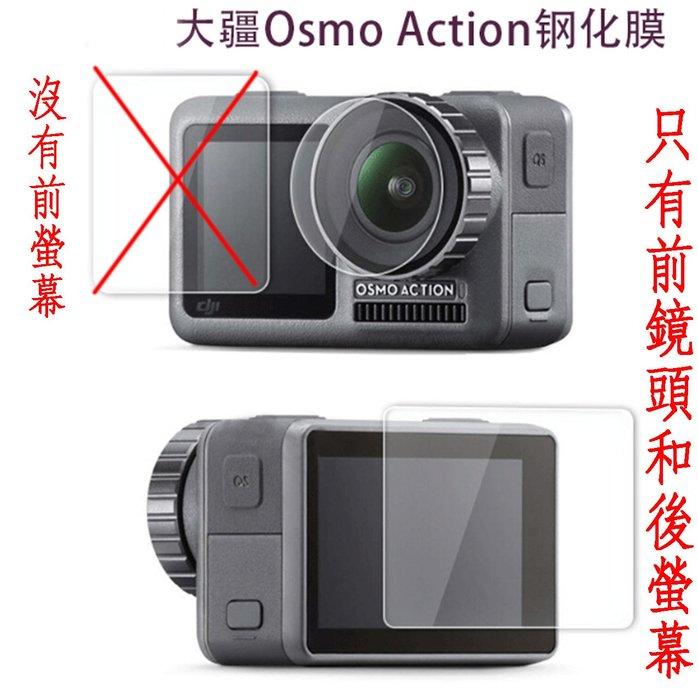2片 DJI大疆 Osmo Action 靈眸運動相機 鋼化膜 保護貼 螢幕貼 鏡頭貼保貼 9H