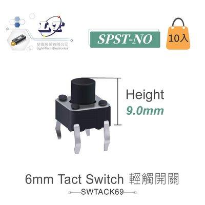 『堃邑』含稅價 6mm Tact  Switch 4Pin 輕觸開關 常開型 6x6x9mm 12V/50mA  10入裝