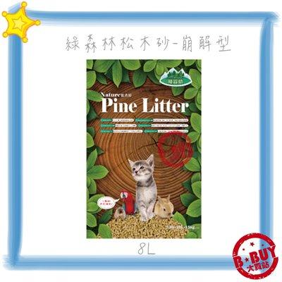 BBUY 綠森林 松木砂 崩解型 貓砂 木屑砂 強力吸收除臭 8L下標區  犬貓寵物用品批發 台北市