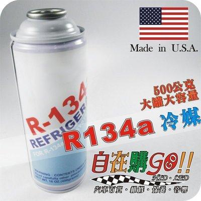 『自在購』R134a 冷媒 美國進口 R134a 冷媒車 專用 另有 R12 冷媒 冷凍油精