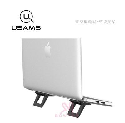 光華商場。包你個頭【usams】平板電腦支架 輕巧便攜 穩定支撐 防滑設計
