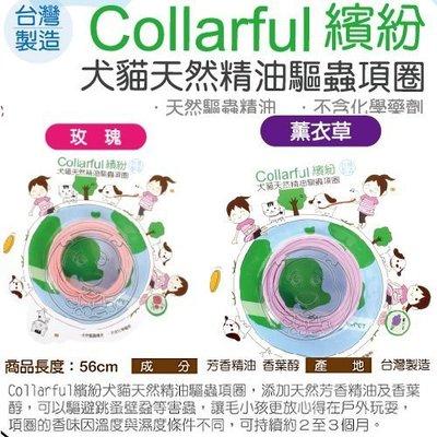 【🐱🐶培菓寵物48H出貨🐰🐹】Collarful繽紛》台灣製犬貓天然精油驅蟲項圈56cm 特價195元