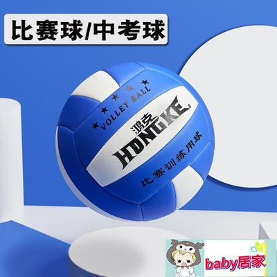 中考專用排球沙灘軟排球學生專用球訓練初學者比賽氣排球5號【baby居家】