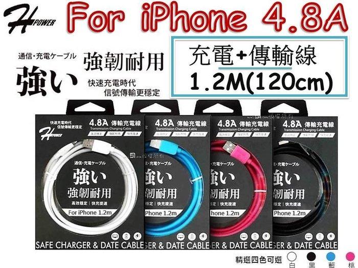 #網路大盤大#H power 4.8A For iPhone 充電傳輸線 1.2M(120cm) 粗管線 4色可選 蘋果