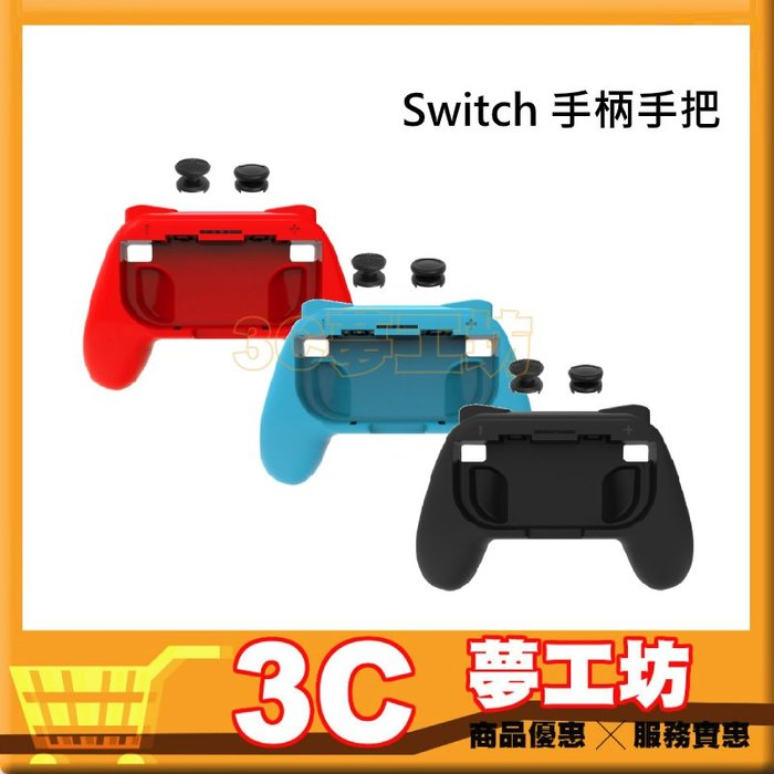 【3C夢工坊】Switch Joy-Con 左右手柄手把 遊戲手把配件