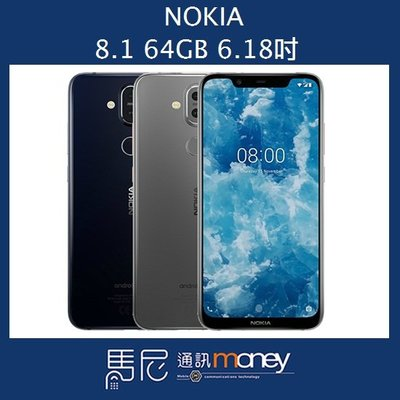 諾基亞 NOKIA 8.1/64GB/ 台灣大哥大 攜碼《4G-699》上網吃到飽【馬尼通訊】台南 東門店