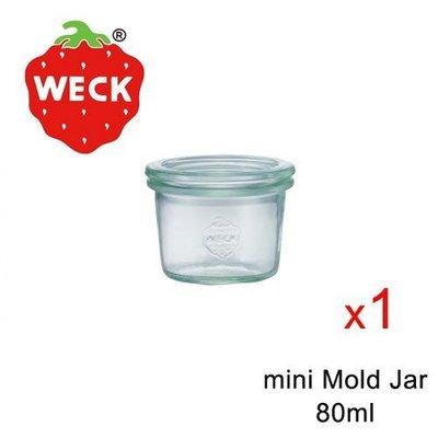 收納罐 德國Weck玻璃罐~mini Mold Jar 80ml  單入   密封罐 布丁杯 果醬瓶 餐具