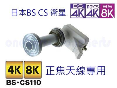 2019 改裝正焦BS/CS 4K8K LNB 日本最新規格左右旋波兼容 日本BS 4K 8K 正焦天線120公分以上