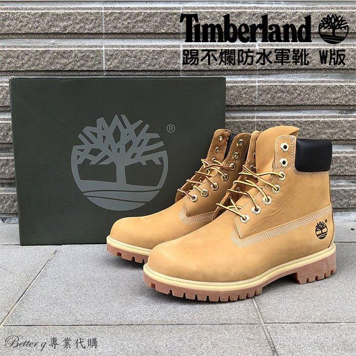 Timberland 10061 W版 防水登山鞋 軍靴 踢不爛鞋 經典基本款 情侶款 休閒鞋 Betterq專業代購