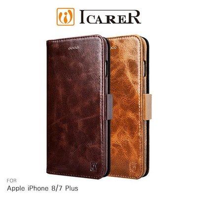 --庫米--ICARER Apple iPhone 8/7 Plus 磁吸二合一油蠟真皮皮套 側掀 真皮皮套