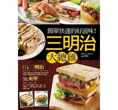 【全新】三明治大總匯 博客來售價179