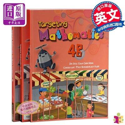 [文閲原版]【新加坡數學教材】Targeting Mathematics 4B Packing 級別4B套裝