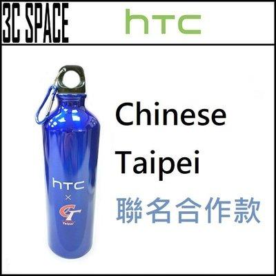 [3C SPACE] HTC X Chinese Taipei 中華隊聯名合作款 勝利運動水壺