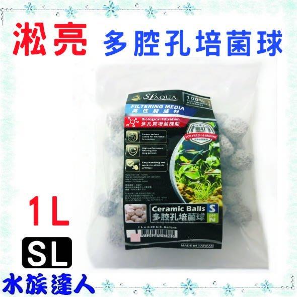 【水族達人】淞亮《SL 多腔孔培菌球 1L 袋裝  》多孔 培菌球  培菌 淡海水適用