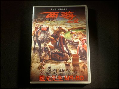 [DVD] -西遊2 : 伏妖篇 Journey to the West : Demon Chapter (得利公司貨)