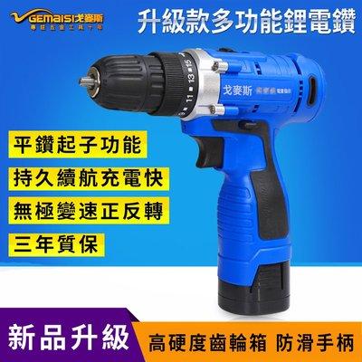 【升級款】戈麥斯多功能25V雙速鋰電鑽