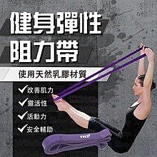 24H出貨【輕量級-紫色 高級健身阻力帶💥】彈力繩 拉力繩 阻力帶 彈力帶 純天然乳膠 重訓 瑜珈 【AB047】