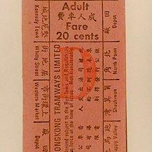 絕版 香港電車 Hong Kong Tramways 電車票 ( 六個壹) --------- 超罕 幸運號碼 Lucky Number