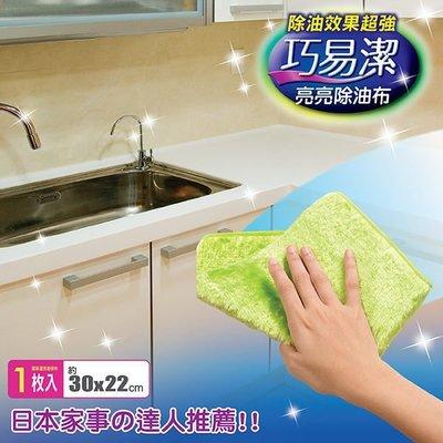 JL百特兔【巧易潔亮亮除油布 抹布】居家 廚房 車用 吸水 吸油 去汙 抹布 【PT-K7482 】