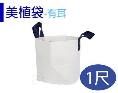 *滿1200免運*【AI006-Y】移植袋 美植袋 透氣排水性佳 / 1尺(有耳)【園丁花圃】 桃園市