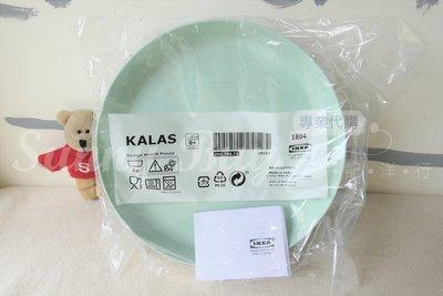 【Sunny Buy】◎現貨+預購◎ IKEA 宜家 KALAS 不含雙酚A 兒童餐具 餐盤 粉色 6件組