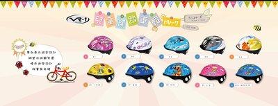 【小齊安全帽】VR1 MV7  兒童 腳踏車安全帽 自行車安全帽