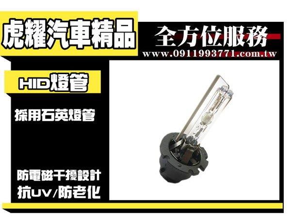 虎耀汽車精品~氙氣大燈 D2S D2C現格燈管