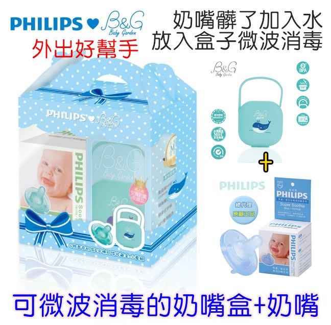 【禮盒組: 奶嘴盒+飛利浦香草奶嘴】台製奶嘴盒 4號香草奶嘴組 可以微波幫奶嘴消毒的盒子 香草奶嘴 原廠正品