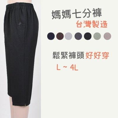 鬆緊腰七分褲 媽媽褲 高腰 西裝褲 七...