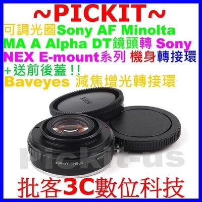 減焦增光可調光圈SONY AF A MINOLTA MA鏡頭轉NEX E卡口機身轉接環A6300 A7MII A7RM2