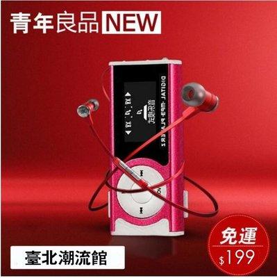 MP3播放器迷妳隨身聽199免運MP4外放音樂交換禮物SSDR10835