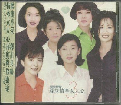 戀戀情深:緣來情牽女人心3 CD_含側標,歌迷卡,蘇慧倫、陳淑樺、潘越雲、齊豫、林憶蓮、萬芳
