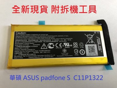 附拆機工具10件組》華碩 ASUS padfone S 內建電池 C11P1322 內置電池 T00N PF500KL