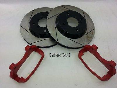 【昌易汽材】NISSAN 日產 車系 加大碟 加大碟盤 特價中(331 341 931 A32 A33 TEANA TIIDA)